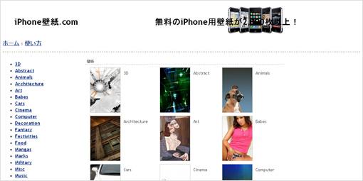iPhone壁紙.com