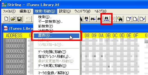 【双眼鏡にA→Bのアイコン】をクリックするか、メニューの【検索・移動(S)】から【置換(R)】を選択。
