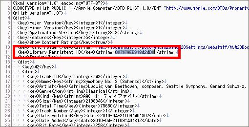 「Library Persistent ID」という記述がある行の「<string>」と「</string>」に挟まれた16桁の英数字を書き換えるんだ。
