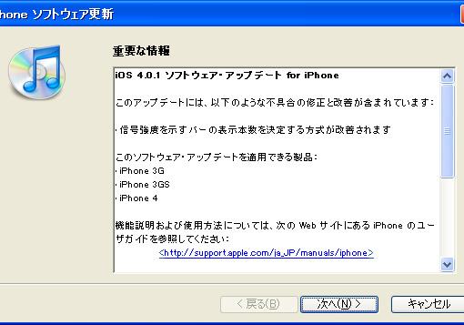 iOS4.0.1アップデートを開始するぞ。