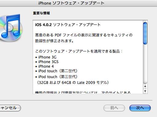 iOS4.0.2アップデートを開始するぞ。