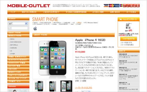 SIMフリーのiPhone 4は結構割高だ。
