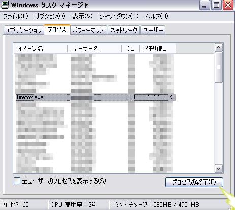 Firefox軽量化後