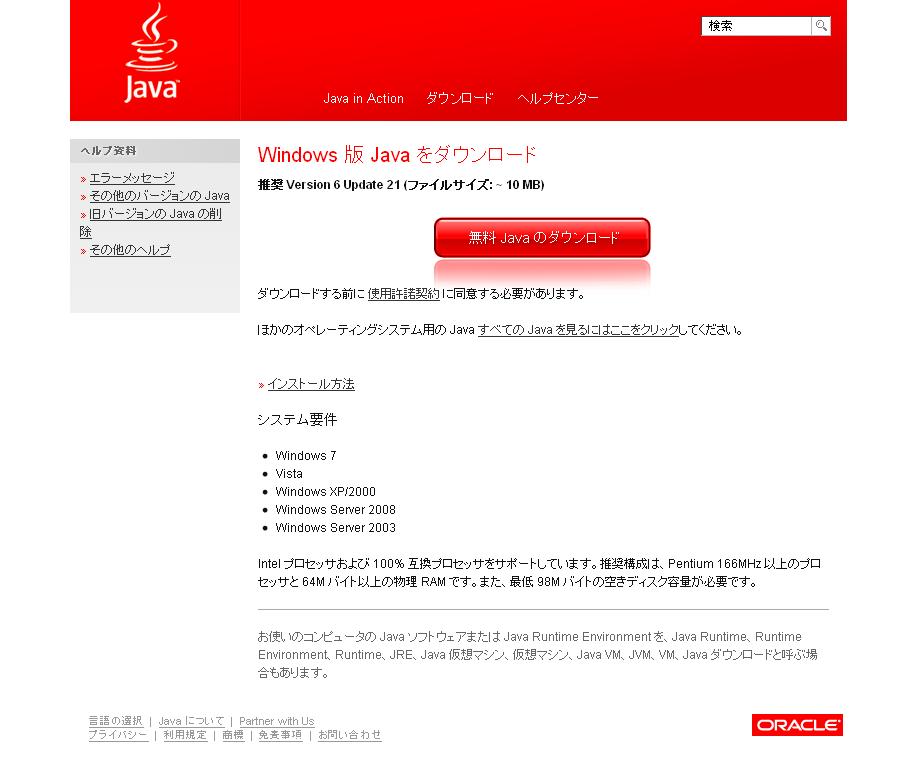 Windows 版 Java をダウンロード