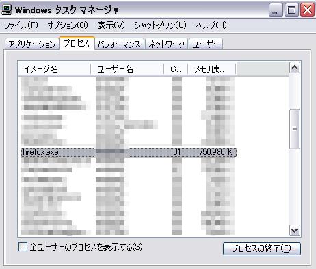 Firefox軽量化前