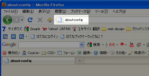 「about:config」 と入力してEnterキーだ。