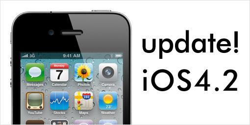 iOS4.2.1リリース!