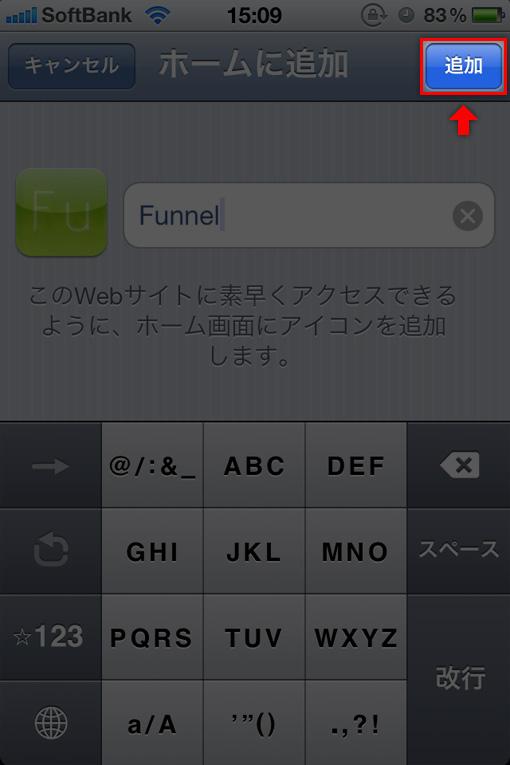 右上の「追加」ボタンをタップする。