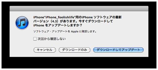 iOS4.3.1アップデート。