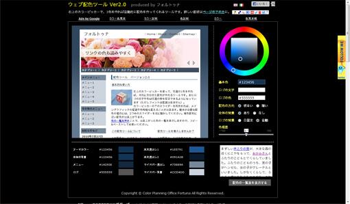 基本色を設定すると、基本的なWEBテンプレートで配色を設定してくれる「ウェブ配色ツール Ver2.0」