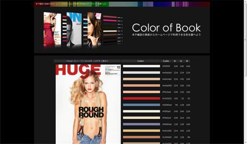 任意の本や雑誌からカラーチャートを作成できる「Colo of Book」