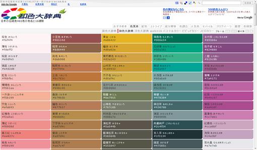 日本の伝統色をRGBやCMYKで見れる「日本の伝統色 和色大辞典 - Traditional Japanese Color Names」