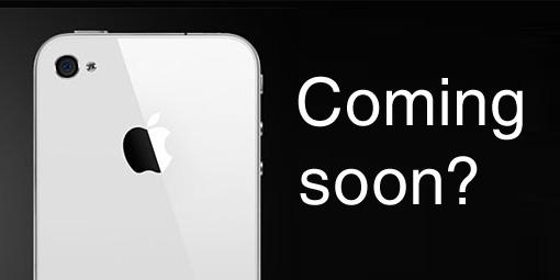 iPhone 4 ホワイトモデル、ついに発売か!?