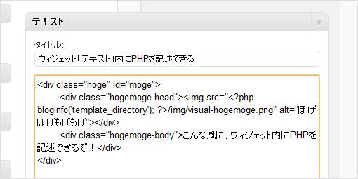 ウィジェット「テキスト」内にPHPを記述できるようにするプラグイン「PHP Text Widget」。