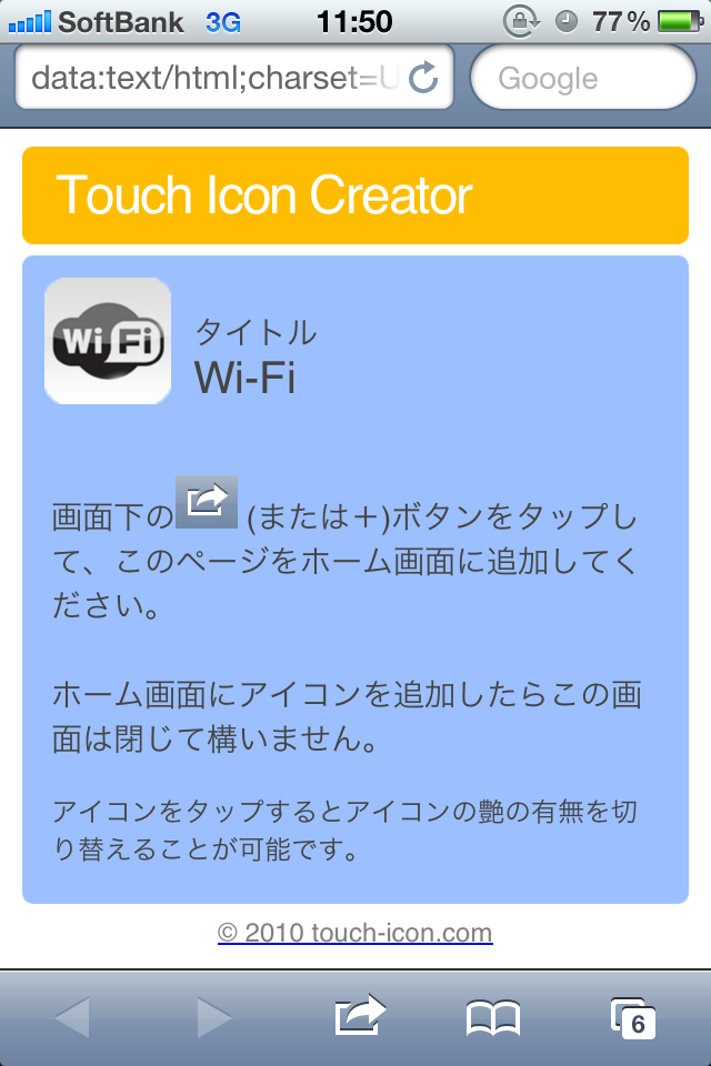 TouchIconCreator03