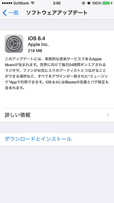 iOS 8.4 アップデートリリース。
