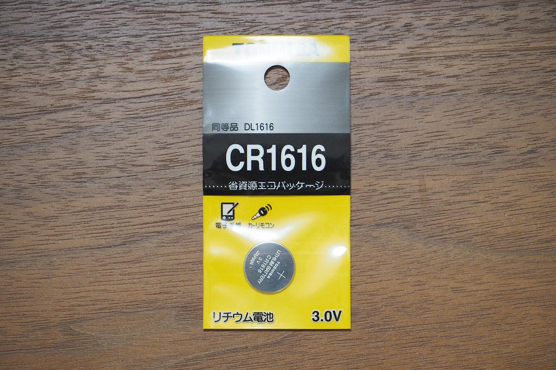 使用する電池はボタン型(コイン型)のCR1616