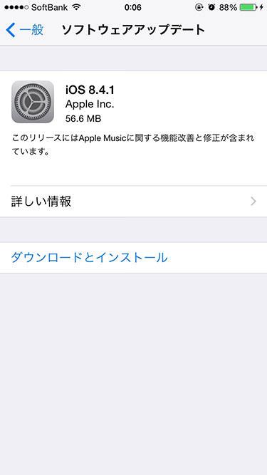 iOS8.4.1アップデート
