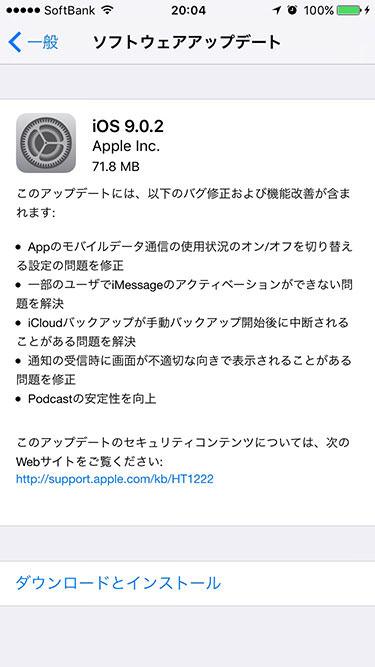 iOS9.0.2アップデート