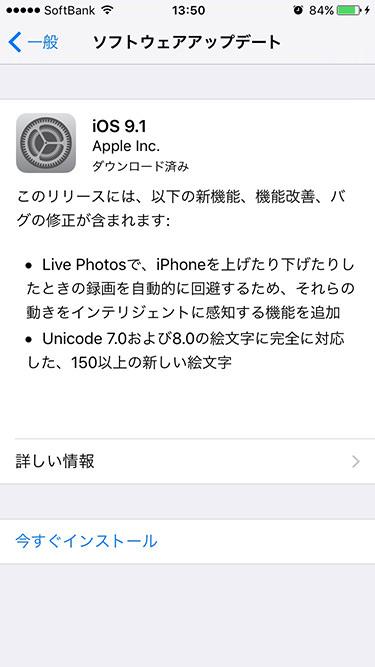 iOS9.1アップデート