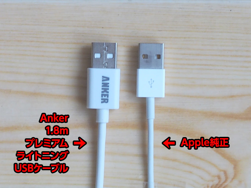 Apple純正より丈夫そうだ。