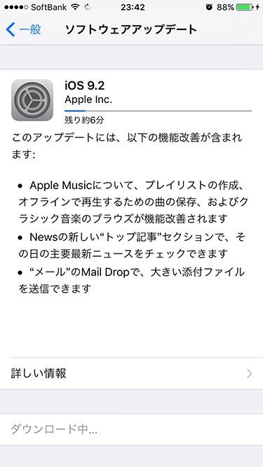 iOS9.2アップデートリリース