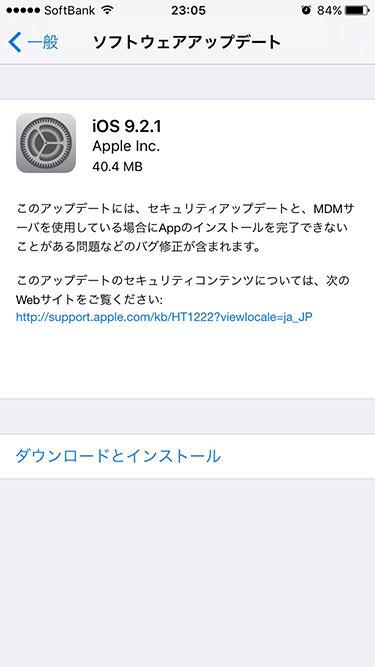 ios-9.2.1 アップデート リリース