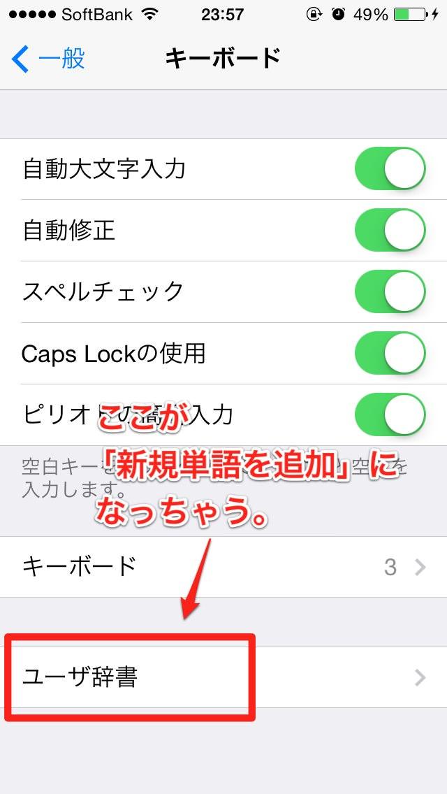 iOSユーザ辞書問題1