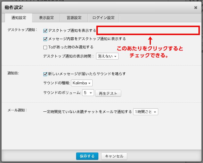 chatwork(チャットワーク)でデスクトップ通知を設定する。