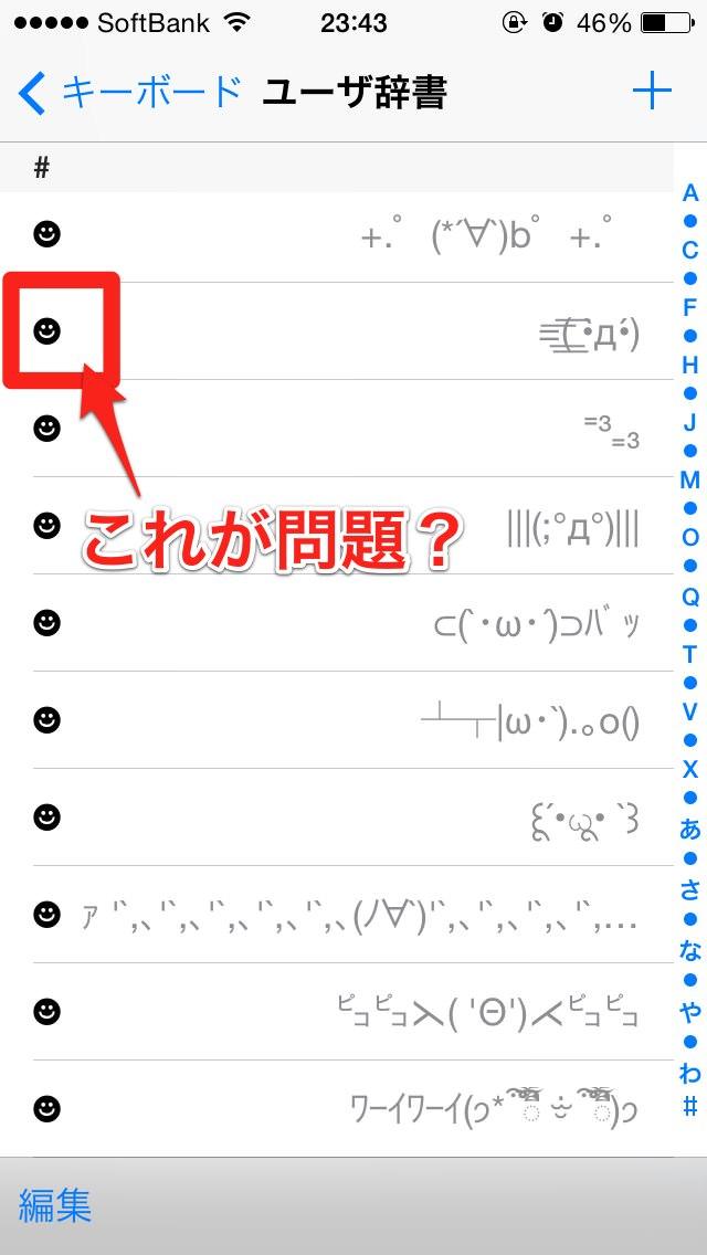 iOSユーザ辞書問題5