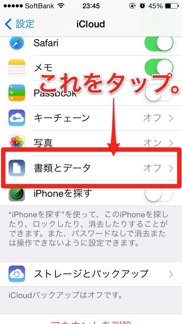 iOSユーザ辞書問題2