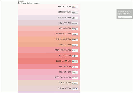 Traditional Colors of Japan