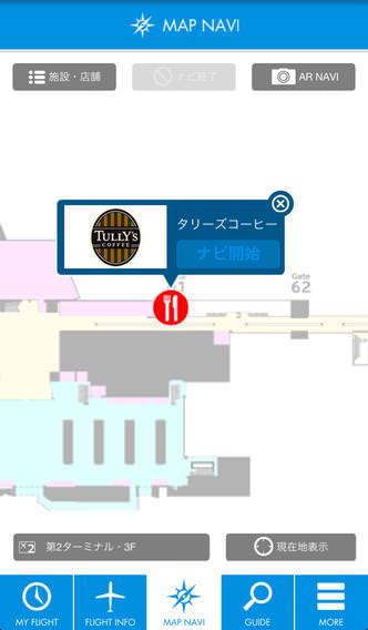 「MAP NAVI」は2DマップとARを使った案内がある。
