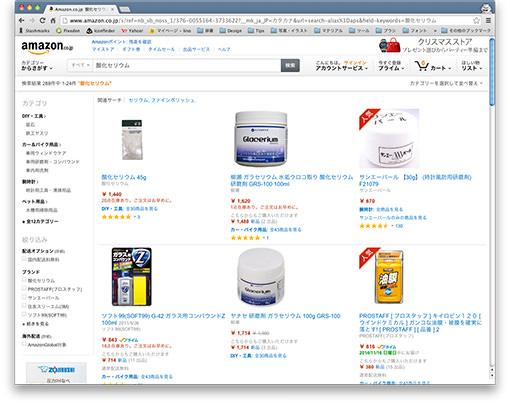 Amazonで酸化セリウムを検索。