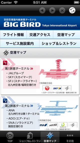 羽田空港内のマップを見ることができる。これでもう迷わない!