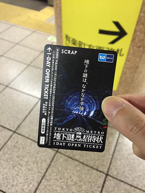 地下謎への招待状1日乗車券。