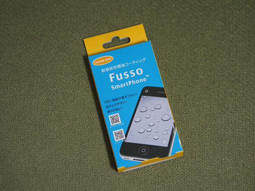 「スマートフォン用耐指紋性撥油コーティング Fusso SmartPhone」