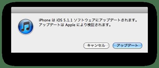 iOS 5.1.1 アップデート提供開始。