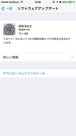 iOS 8.0.2 アップデートリリース