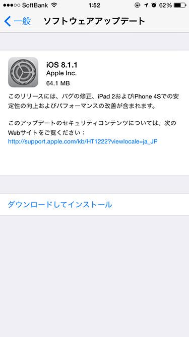 iOS8.1.1アップデートリリース。