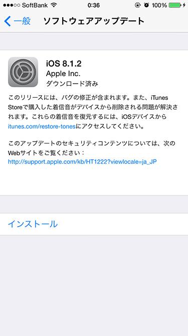iOS8.1.2アップデートリリース。