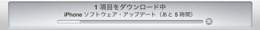 iOS 8.1 アップデート。まだまだ時間がかかるぞ。