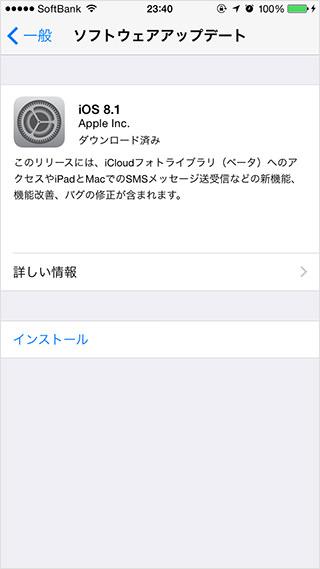 iOS 8.1 アップデート リリース。