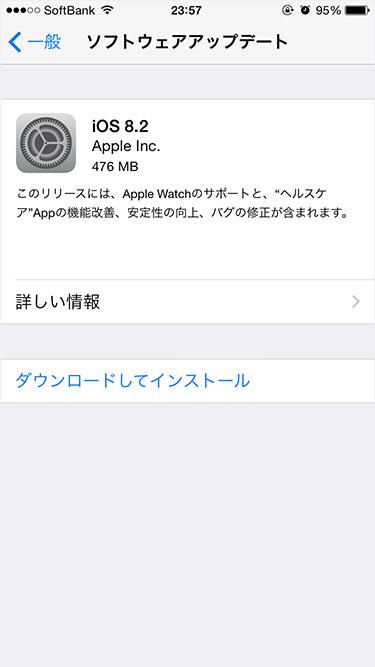 iOS 8.2 アップデートリリース。