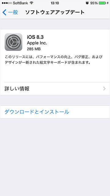 iOS 8.3 アップデートリリース。