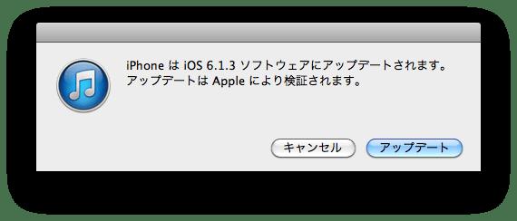 iOS 6.1.3アップデート開始。