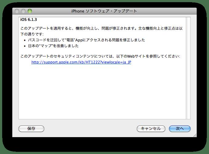 iOS 6.1.3アップデートでセキュリティーとマップの改善。