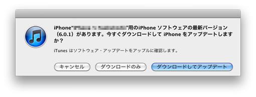 iOS 6.0.1 ソフトウェアアップデートリリース。
