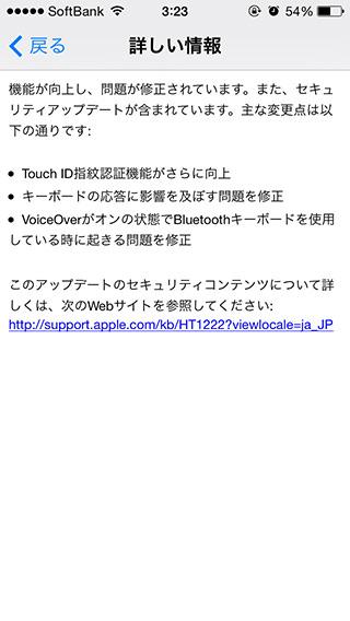 iOS 7.1.1 update02