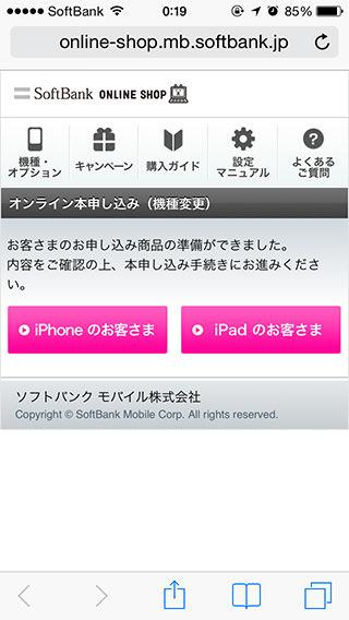 iPhone のお客さまです。
